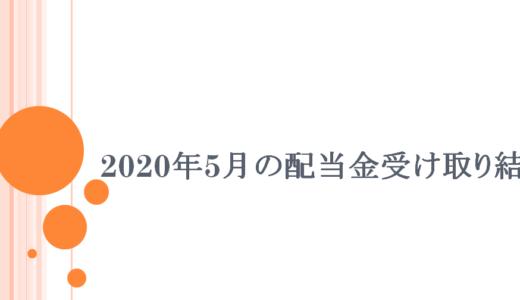 【資産運用】2020年5月の配当金受取結果