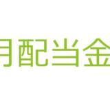 【資産運用】2020年6月の配当金受取結果